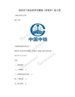 四合同K212 200-K212 400土凝岩改善土试验段施工方案.doc