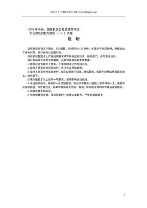国家公务员考试历年真题及答案.doc