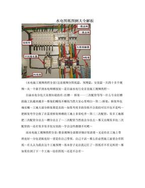 水电图纸图例大全解析.doc