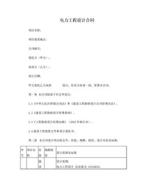 电力工程设计合同.doc