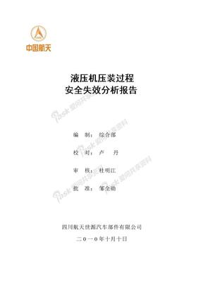 世源安全失效分析(液压机压装过程)模版.doc