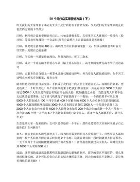 50个足疗店实用营销方案(下).docx