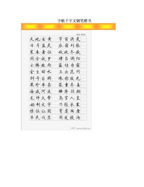 字帖千字文钢笔楷书 .doc