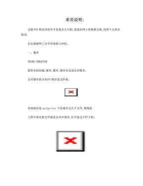 DNF pvf文件修改攻略及技能英汉对照表.doc
