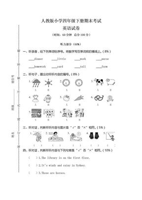 人教版小学四年级下册期末考试英语试卷(含答案).docx