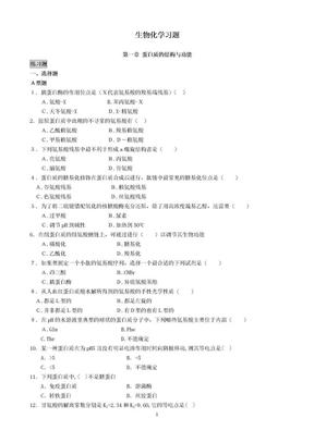 生物化学试题库4(包括肝胆生化).doc