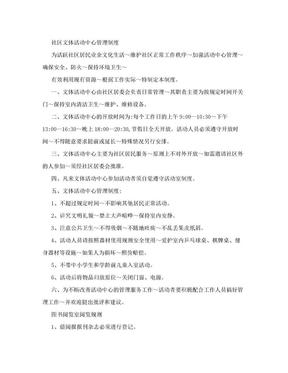 社区文体活动中心管理制度.doc