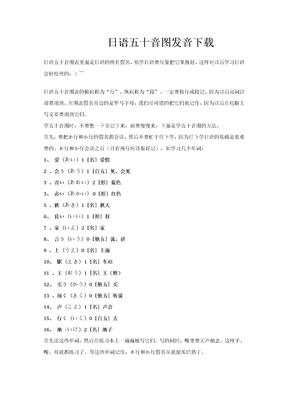 日語五十音圖發音下載
