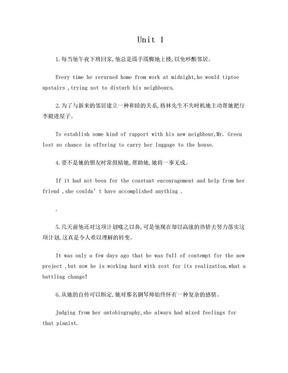 新编英语教程4练习册翻译答案.doc