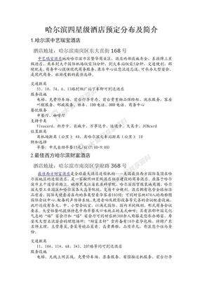 哈尔滨四星级酒店预定分布及简介.doc