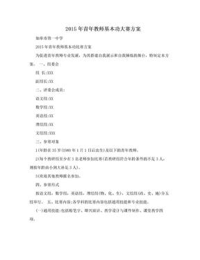 2015年青年教师基本功大赛方案.doc