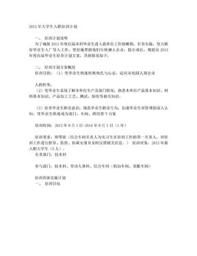 大学生培训计划.doc