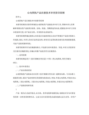 心电图机产品注册技术审查指导原则.doc