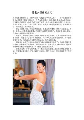 着名女星鼻相总汇.pdf