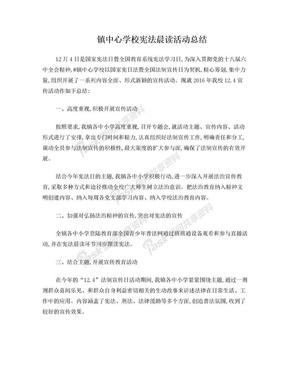 镇中心学校宪法晨读活动总结.doc