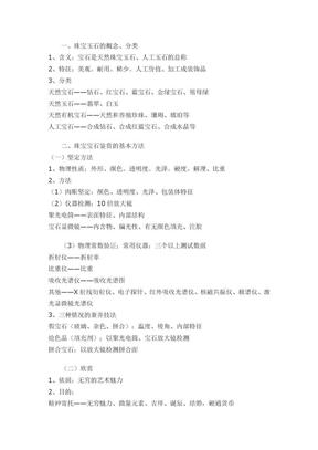 珠宝玉石鉴赏.doc
