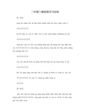 人教版三年级语文上词语表练习.doc