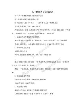 高一物理教研活动记录.doc