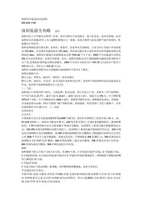 深圳旅游全攻略.doc