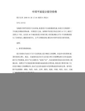 中国平面设计指导价格.doc