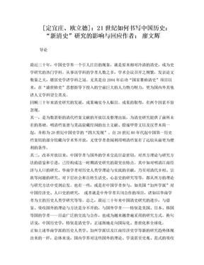"""定宜庄、欧立德:21世纪如何书写中国历史:""""新清史""""研究的影响与回应.doc"""