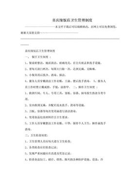 喜庆缘饭店卫生管理制度.doc