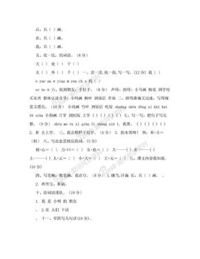 北师大版一年级语文上册期末试卷上学期期末(北师大版).doc
