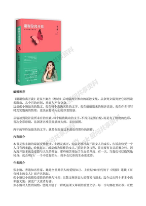 《谢谢你离开我》 张小娴时隔两年最新散文 正版图书推荐.pdf