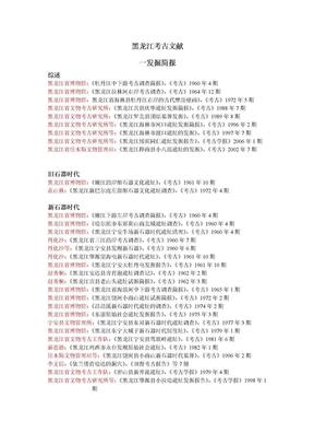 黑龙江考古文献.doc