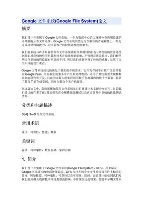 Google文件系统(Google_File_System)论文.doc