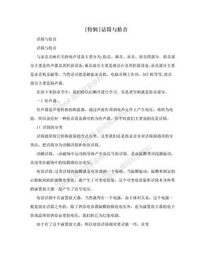 [特辑]话筒与拾音.doc