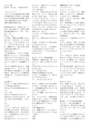 日剧《龙樱》剧本日剧《龙樱》剧本5.docx