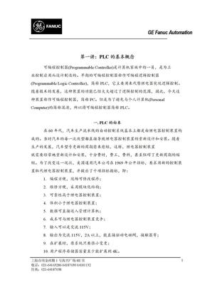 GE可编程控制器PLC指令集中文说明.doc