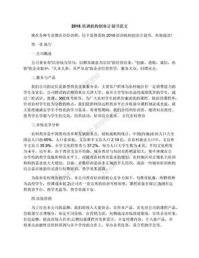 2016培训机构创业计划书范文.docx