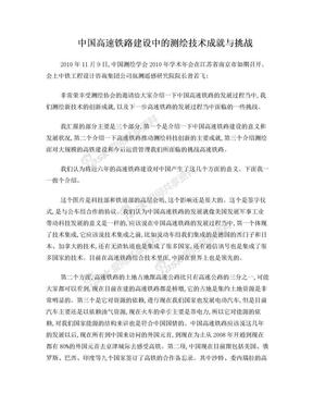 中国高速铁路建设中的测绘技术成就与挑战.doc