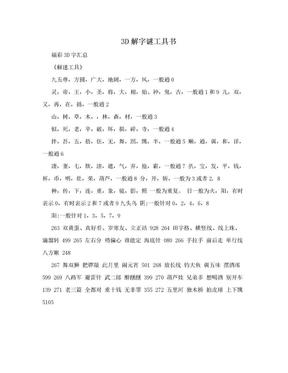 3D解字谜工具书.doc