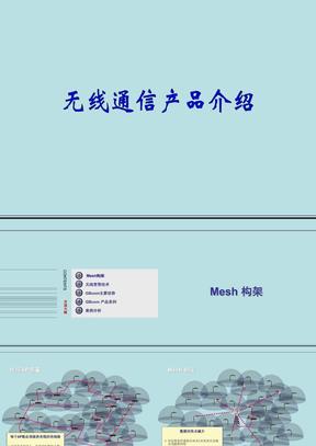 无线通信产品MESH介绍.ppt
