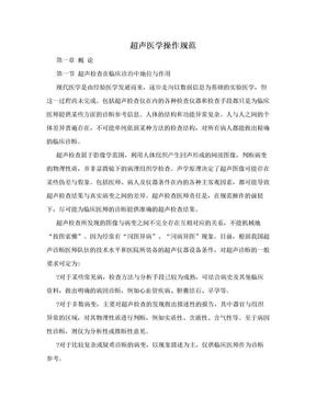 超声医学操作规范.doc