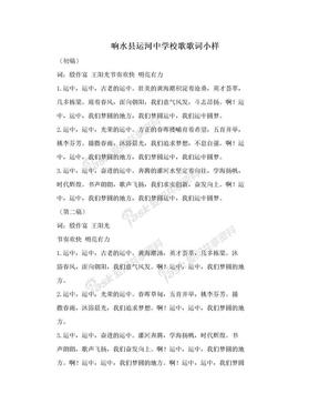 响水县运河中学校歌歌词小样.doc