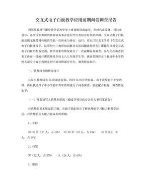 交互式电子白板教学应用前期问卷调查报告.doc
