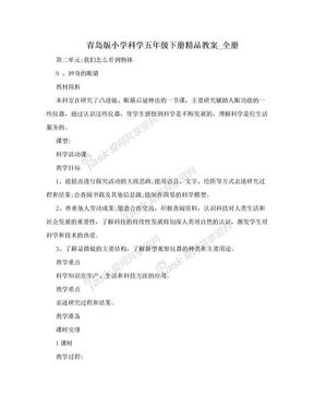 青岛版小学科学五年级下册精品教案_全册.doc