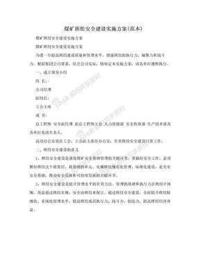 煤矿班组安全建设实施方案(范本).doc