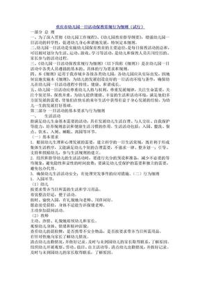 重庆市幼儿园一日活动保教常规行为细则.doc
