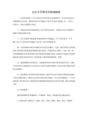 中小学图书借阅制度.doc