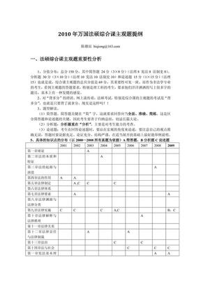 10年法硕综合课主观题提纲.pdf