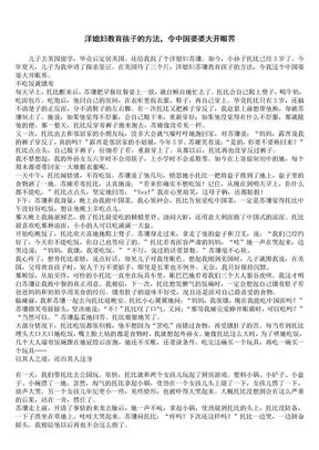洋媳妇教育孩子的方法,令中国婆婆大开眼界.doc