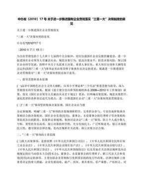 """中办发〔2010〕17号关于进一步推进国有企业贯彻落实""""三重一大""""决策制度的意见.docx"""