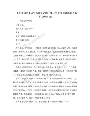 【职业规划】大学无机非金属材料工程 职业生涯规划书范本 (WORD档).doc