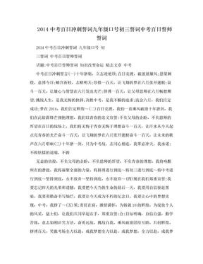 2014中考百日冲刺誓词九年级口号初三誓词中考百日誓师誓词.doc