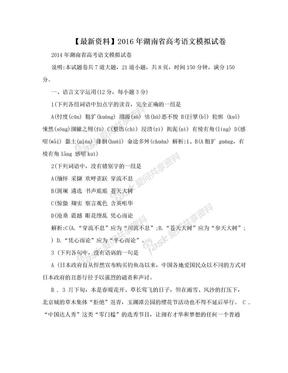 【最新资料】2016年湖南省高考语文模拟试卷.doc